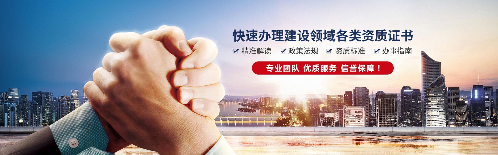 重庆开发资质代办