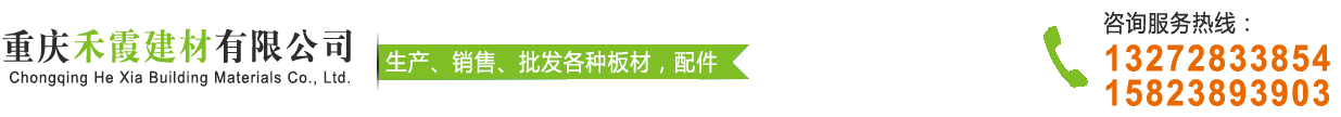 重庆禾霞建材有限公司