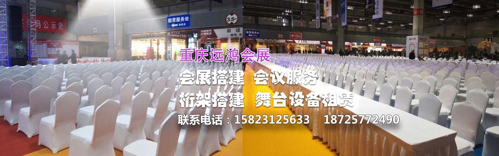 重庆舞台设备