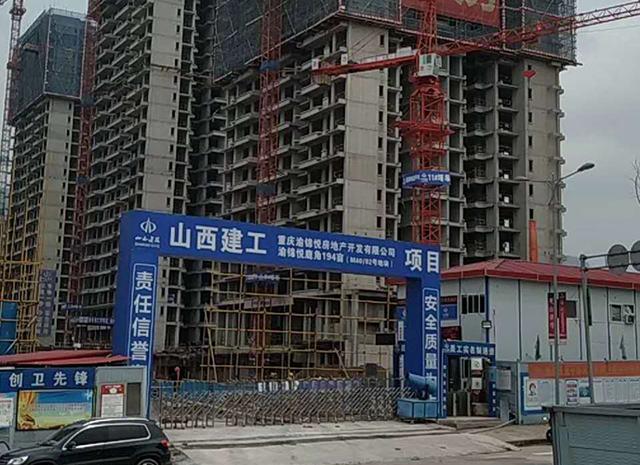 渝锦悦项目