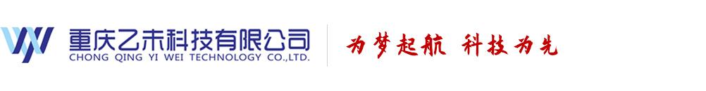 重庆乙未科技有限公司