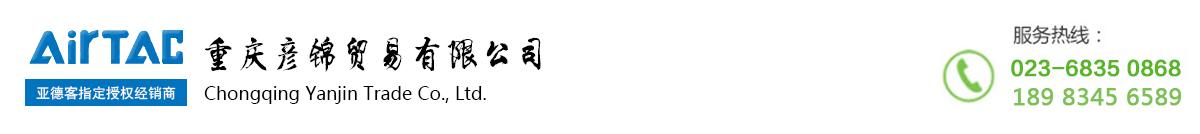 重庆彦锦贸易有限公司