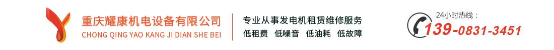 重庆耀康机电设备有限公司