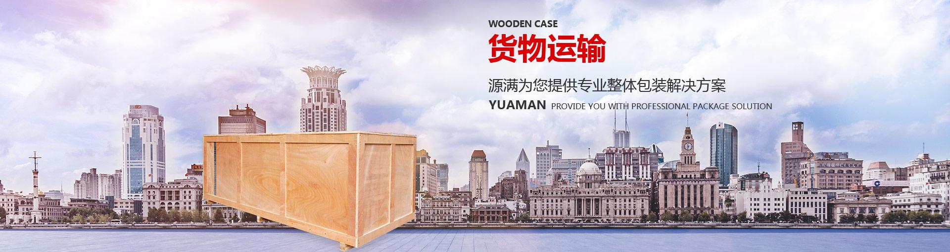 重庆木托盘
