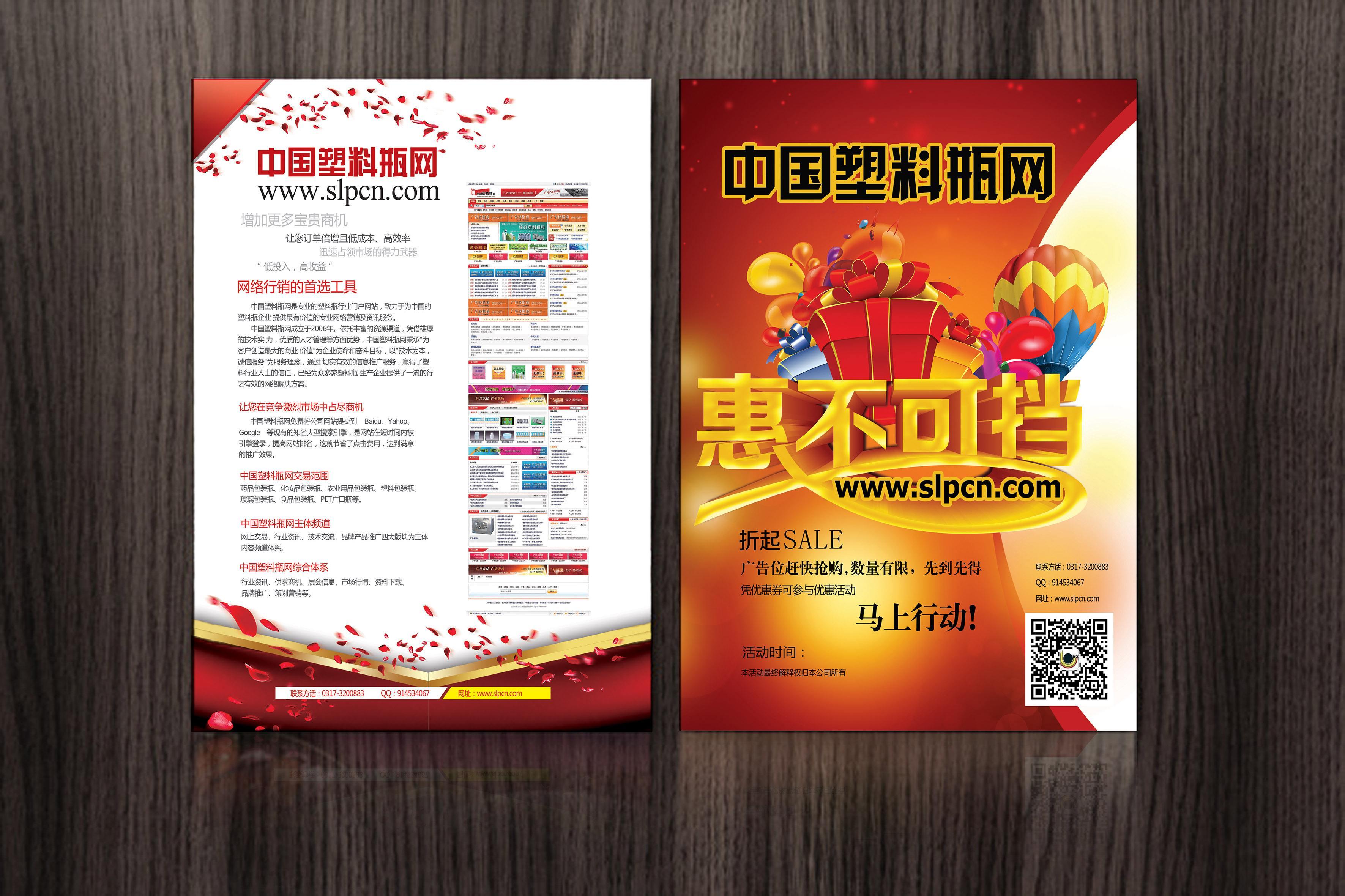 宣传单上海五星体育360直播在线观看200克铜板纸