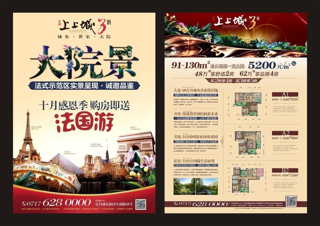 宣传单上海五星体育360直播在线观看128克铜板纸
