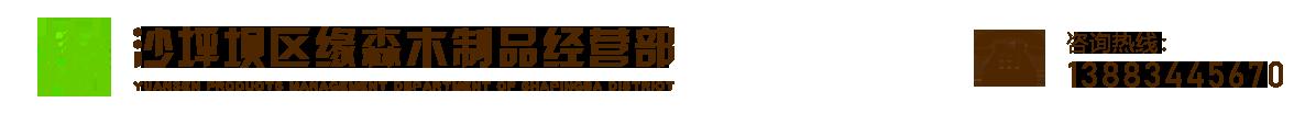重庆沙坪坝区缘森防腐木制品经营部
