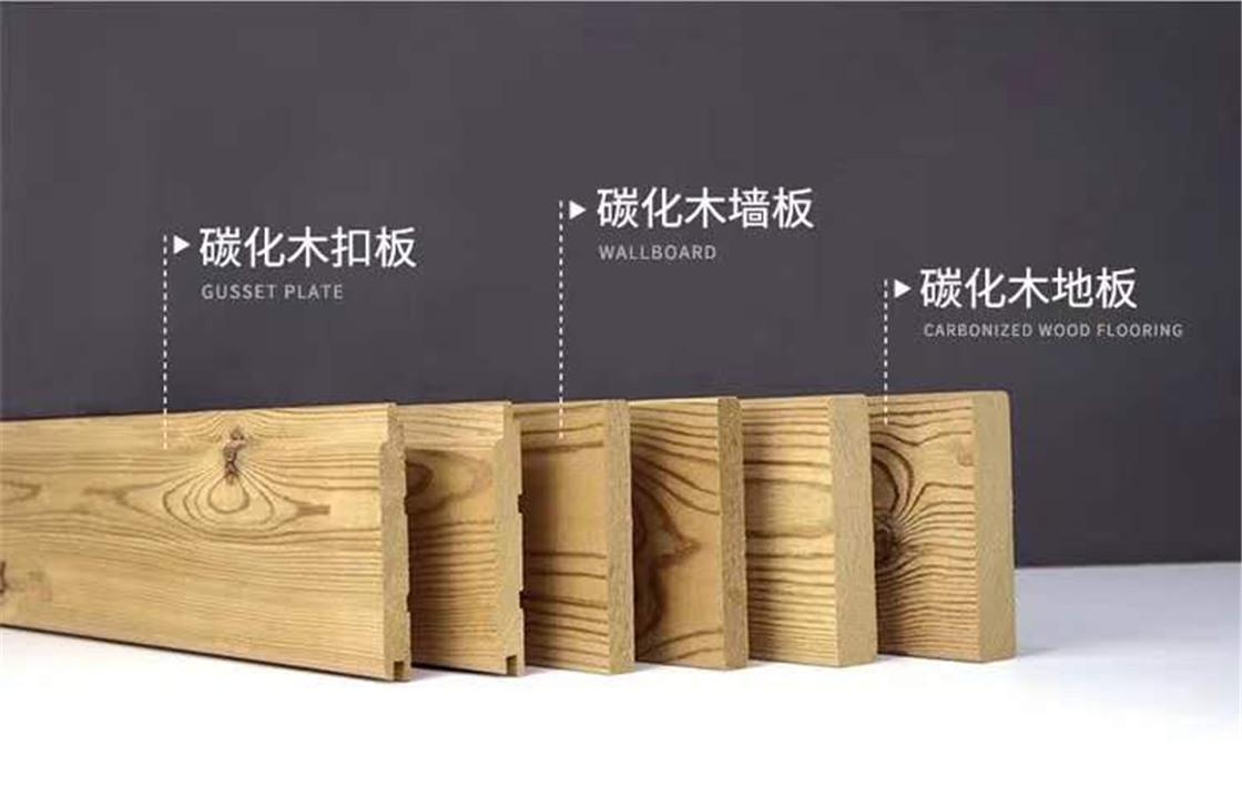 重庆碳化木地板