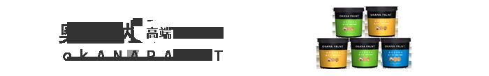 重庆奥卡纳艺术涂料_Logo