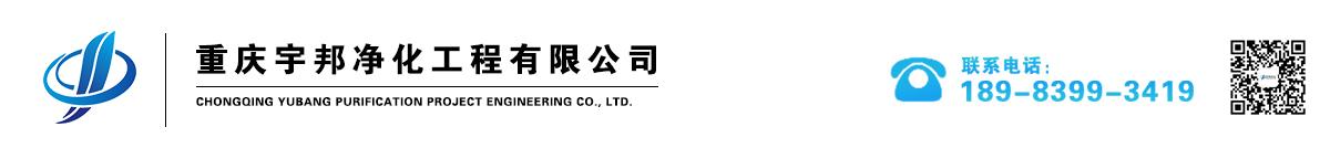 重庆宇邦净化工程