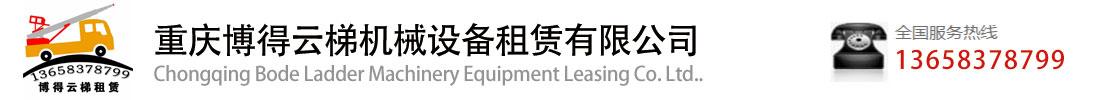 重庆博得云梯机械设备租赁有限公司