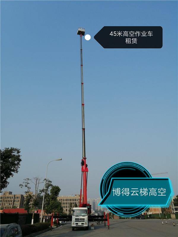 45米高空作业车