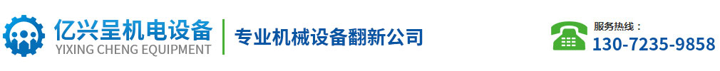重庆亿兴呈机电设备有限公司