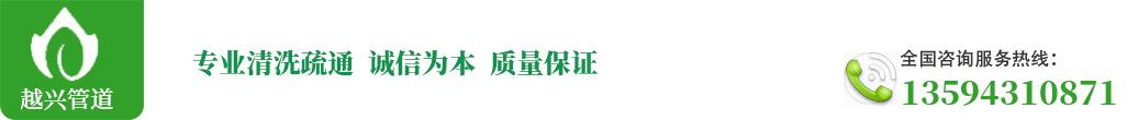 重庆越兴管道疏通有限公司