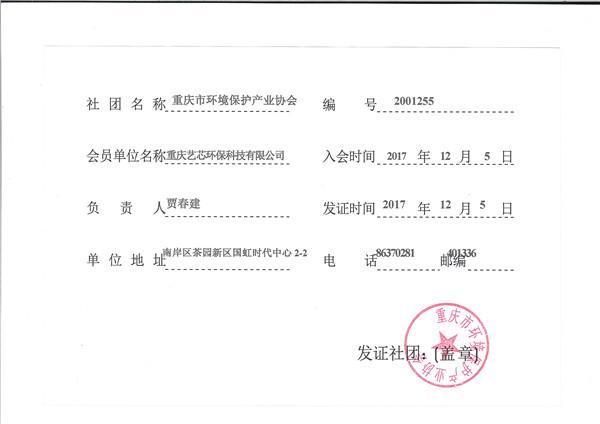 重庆市环保产业协会