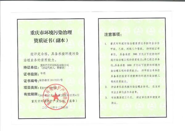重庆市环境污染治理资质证书(副本)