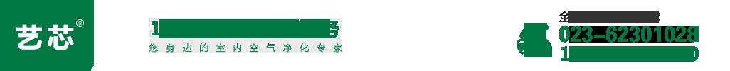 重庆艺芯环保室内空气净化中心