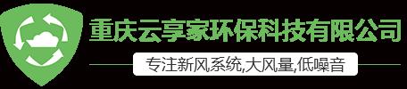 重庆云享家环保科技有限公司