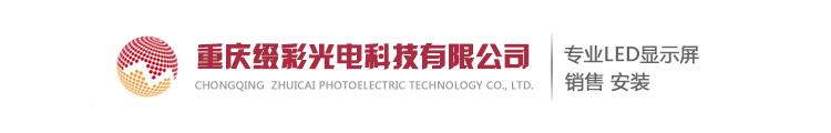 重庆金沙澳门官网网址光电科技