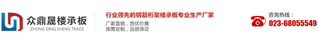 重庆众鼎晟商贸有限公司