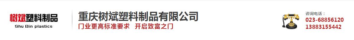 重庆树斌塑料制品有限公司