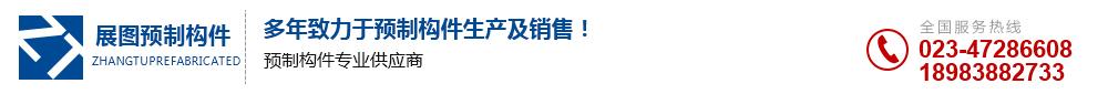 重庆市展图预制构件有限公司