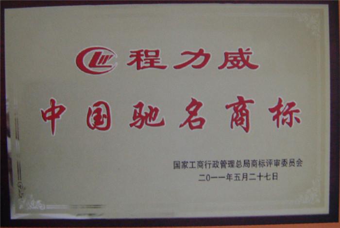 程力威商标