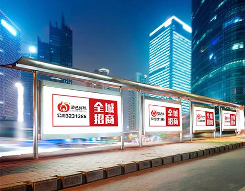 襄阳公交站台广告