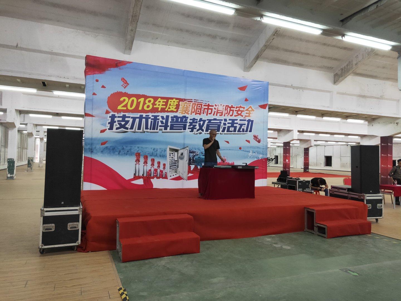 2018年度襄阳市消防安全技术科普教育活动
