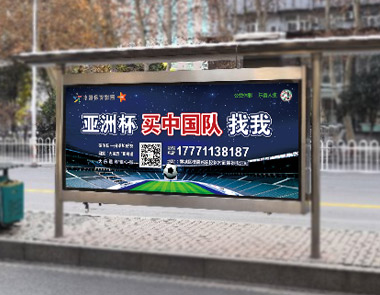 体彩站台广告