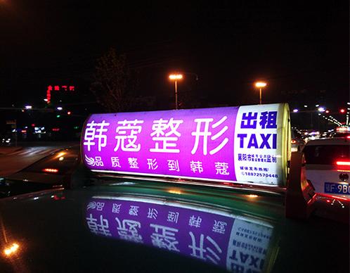襄阳出租车顶灯广告