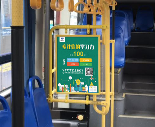 震东方公交看板广告
