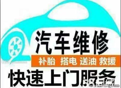 北京正规汽车救援现场救援工具