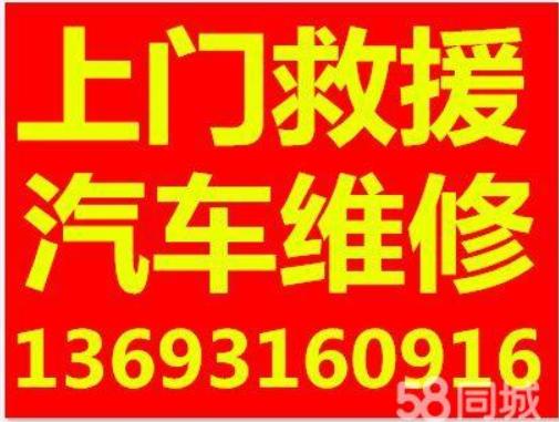北京市快速上门修车专业汽车道路维修救援服务