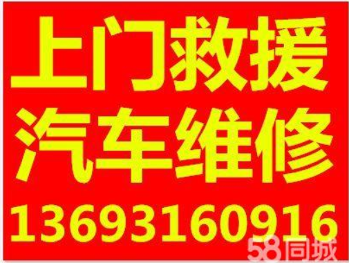 北京市汽车道路救援汽车路上出问题了谁来救我