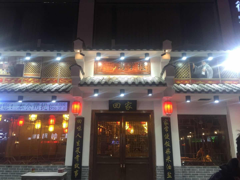 长沙中式餐厅彩绘报价