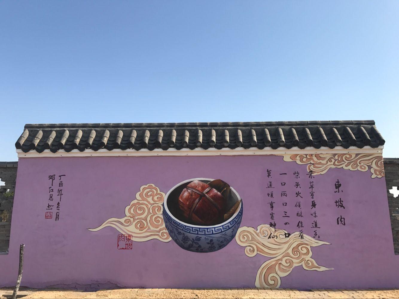 湖南乡村文化墙手绘设计