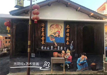 农村彩绘墙