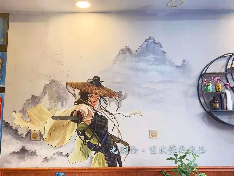 湖南人物艺术壁画