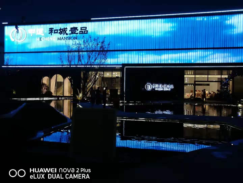衡阳中建 和城一品售楼部 LG55寸3.5毫米 5*4