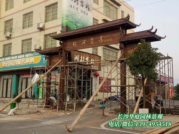 防腐木门楼2