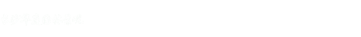 长沙县华庭园林景观有限公司
