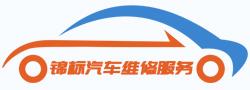 重庆锦标汽车维修有限公司