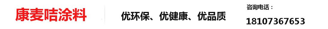 廣東康麥咭涂料有限公司