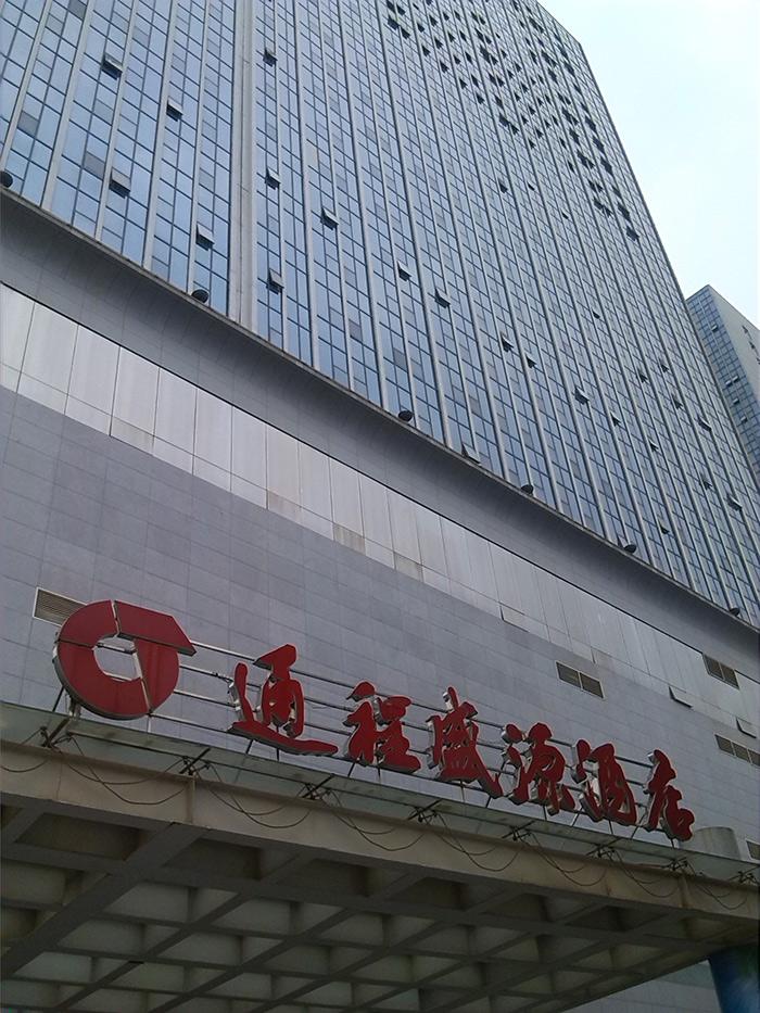 通程團體盛源大酒店