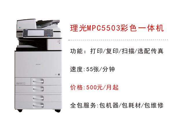 理光MPC5503彩色一體機