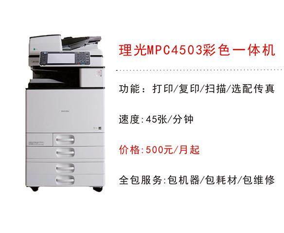 理光MPC4503彩色一體機