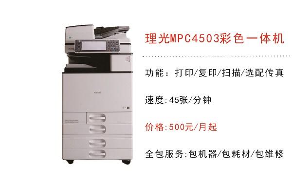 芙蓉区打印机出租