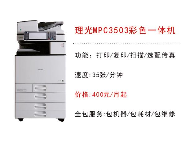 理光MPC3503彩色一體機