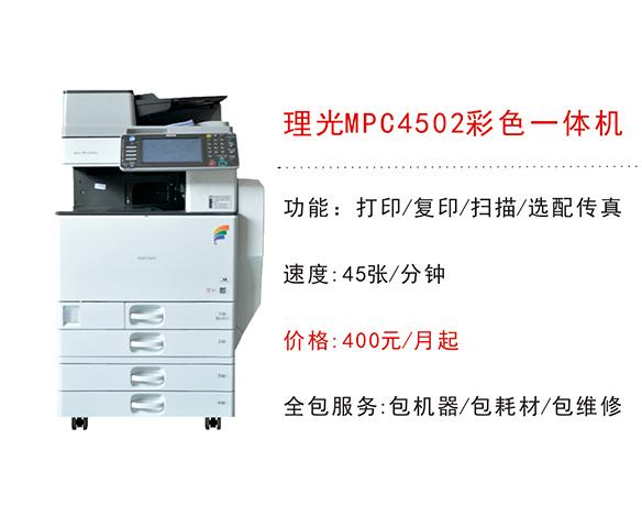 理光MPC4502彩色一體機